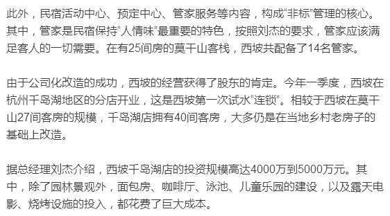 西坡的一位负责人称,千岛湖店节假日房价能到1600元到1.