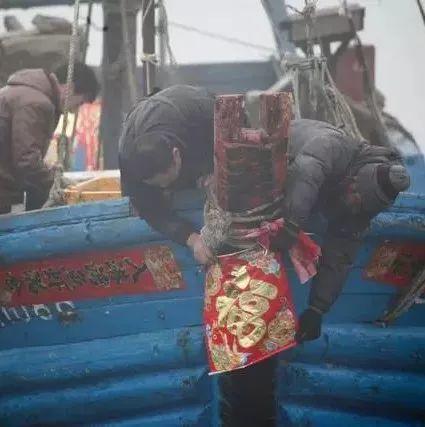 水产人过年太喜庆啦!他们给渔船都贴上福字,戴上红花……