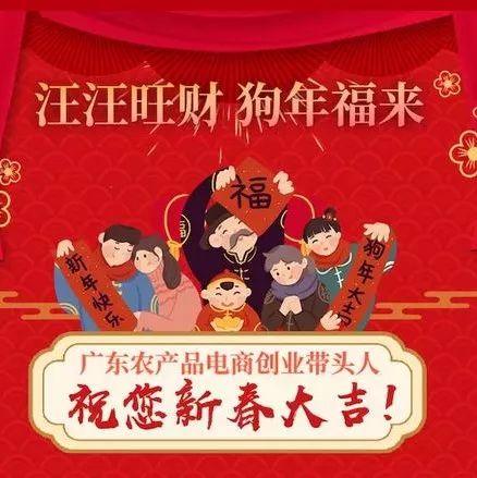 广东农产品电商创业带头人给您送祝福啦!万元好粤味免费送!