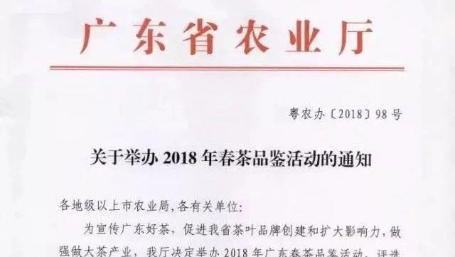 4月25日送样截止!2018广东春茶品鉴活动报名进入最后阶段