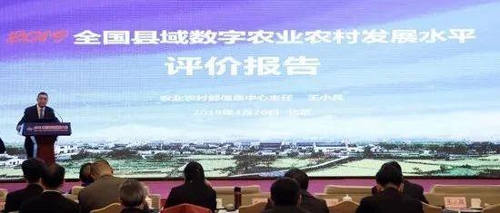 农业农村数字创业创新的火种已点燃!《2019全国县域数字农业农村发展水平评价报告》在京发布