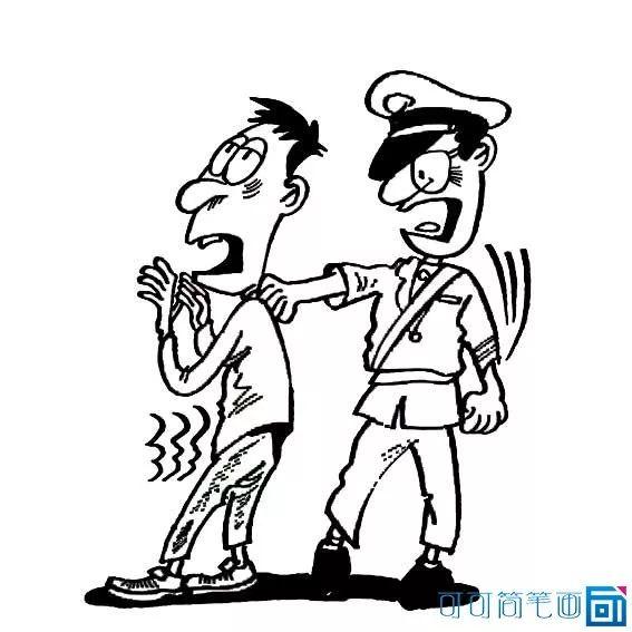 警察抓小偷简笔画人物画画图片 2