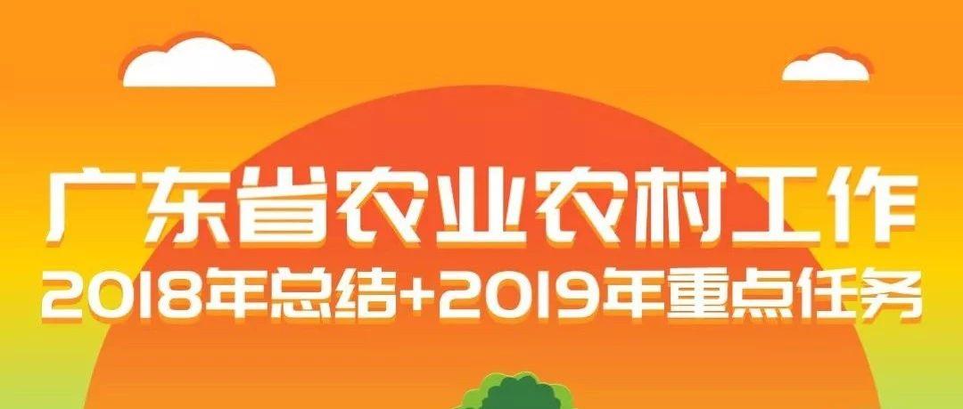 图说|广东省农业农村工作2018年总结+2019年重点任务