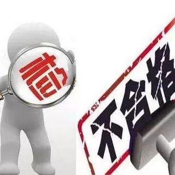 北京18家种企被通报,不乏大企业身影!问题出在哪些方面?