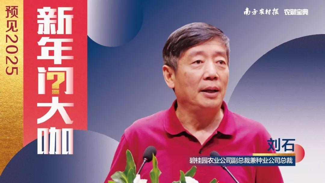 刘石:回归种业,看到行业这些短板和机遇丨新年问大咖