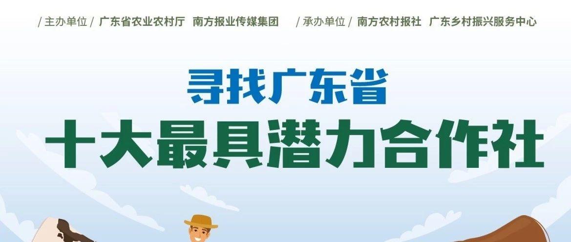 农民合作社规范提升行动全面启动,广东寻找十大最具潜力合作社
