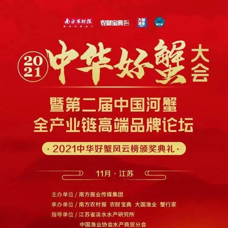 水产养殖投入品3.0时代!谁是中国河蟹绿色养殖领军企业?【投票】